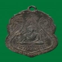 เหรียญพระพุทธชินราช หลวงปู่ศุข วัดโพธาราม