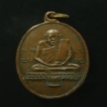 เหรียญ ล.ป.รอด วัดทุ่งศรีเมือง ปี 2483