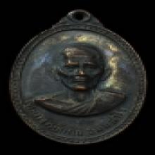 เหรียญพ่อท่านแก่นวัดทุ่งหล่อรุ่นแรก