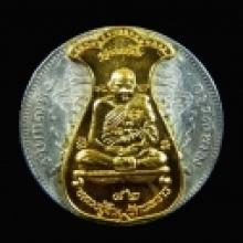 เหรียญหลวงปู่ทิม เนื้อทองคำ รุ่นสร้างโรงพยาบาลเลิศสิน ปี 38