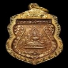 เหรียญพระพุทโธภาสชินราชจอมมุนี ปี2506