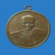 เหรียญหลวงพ่อเอีย รุ่นสอง นิยม เนื้อทองแดง ..1