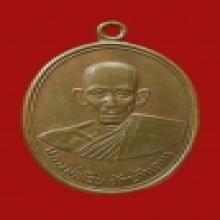 เหรียญหลวงพ่อเอีย รุ่นสอง นิยม เนื้อทองแดง ..2