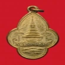 เหรียญพระธาตุดอยสุเทพ กะไหล่ทอง