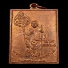 เหรียญสี่เหลี่ยม หลวงพ่อแช่ม วัดฉลอง เนื้อทองแดงผิวไฟ ปี2498