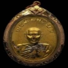 เหรียญหลวงปู่เขียวรุ่นแรก