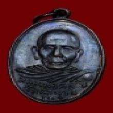 พ่อท่านคล้าย คองมิน รมดำ แชมป์