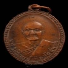 เหรียญหลวงพ่อเกิด วัดสะพาน ปี ๒๔๙๒