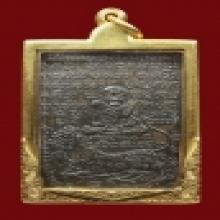 เหรียญหลวงปู่เผือก วัดสาลีโข รุ่นแรก ปี07