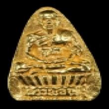 เหรียญหลวงพ่อพานนั่งพานครบ7รอบทองคำ