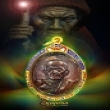 เหรียญหลวงปู่หมุน รุ่นแรก ตอกเลข1(เนื้อทองแดง) วัดบ้านจาน