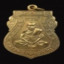 เหรียญหลวงพ่อกลั่น ชาตรี วัดพระญาติ อยุธยา ปี2507