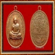 เหรียญเจริญพร 2 หลวงปู่ทิม