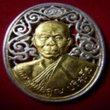 เหรียญฉลุ สก. หลวงพ่อคูณ