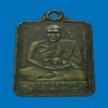 เหรียญรุุ่่นแรกหลวงพ่อภักตร์ วันบึงทองหลาง บล๊อกพระครุ