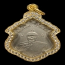 เหรียญเลื่อนสมณศักดิ์ ปี2508 .....สวยที่สุดครับ