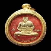 เหรียญหลวงพ่อเปิ่นรุ่นแรกปี19 หน้าทองลงยาสีแดง สวยแชมป์