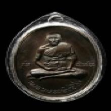 เหรียญหลวงพ่อเปิ่นรุ่นแรกปี19 เนื้อนวะโลหะ สภาพสวยแชมป์