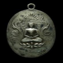 เหรียญพรหมมุนี รุ่นแรก เนื้อเงิน