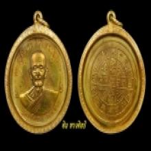 เหรียญจิ๊กโก๋ หลวงปู่โต๊ะ บล็อค 2 เลี่ยมทองพร้อมใช้ครับ