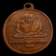 เหรียญหลวงปู่รอด วัดทุ่งศรีเมือง จ.อุบลฯ พิมพ์นิยม