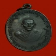 เหรียญจตุรพิธพรชัย หลวงปู่สี5