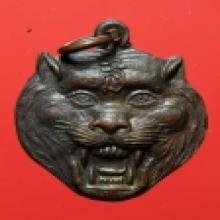 เหรียญหน้าเสือ  ลพ เปิ่น