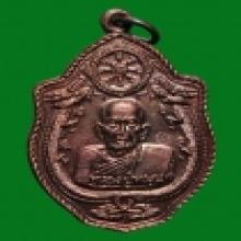เหรียญมังกรคู่ หลวงปู่หมุน สภาพสวย