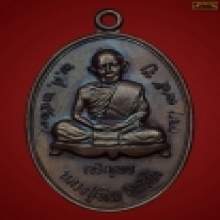 เหรียญเจริญพรล่าง หลวงปู่ทิม