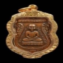 เหรียญหัวโต รุ่นแรก 2500 แชมป์งานโคราชล่าสุด