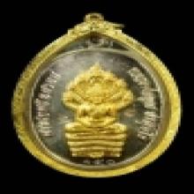 เหรียญนาคปรก วัดปรก เนื้อเงินหน้ากากทองคำ ปี2553