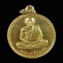เหรียญอาจารย์ฝั้น ปี 17 กะไหล่ทอง