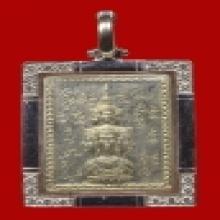 เหรียญแสตมป์ รุ่นแรก ปี30 อัลปาก้า บล็อก เฮง ฉ.จุด