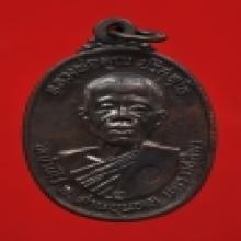 เหรียญหลวงพ่อคุณปี 2517 สวยมาก