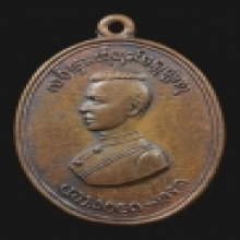 เหรียญพระนเรศวร ตองโข่ รุ่นแรก 2503
