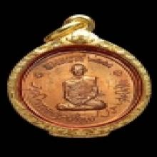 เหรียญทรงผนวชเนื้อทองแดงรุ่นแรก ปี2508 วัดบวรนิเวศ บล็อคนิยม