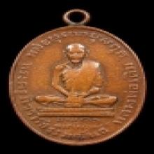 เหรียญหลวงพ่อเดิม พิมพ์ต้อ พ.ศ.2482