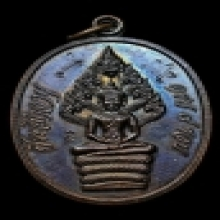 เหรียญนาคปรกหลวงปู่ทิมวัดละหารไร่(เนื้อนวะโลหะ)พิเศษ3โค๊ต