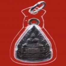 เหรียญพระมงคลบพิธ ปี 2485