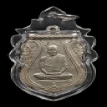 เหรียญรูปเหมือนรุ่นแรกปี11..สัตตะโลหะ ลป.ศรี(สีห์)วัดสะแก