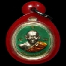 เหรียญเม็ดฟักทองอุดมโชค หลวงพ่อสาคร