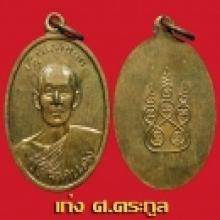 เหรียญหลวงพ่อเผือก วัดจากแดง