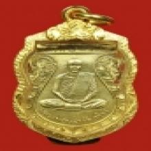 เหรียญหลวงพ่อหร่ำ วัดกร่าง รุ่น ๒ ปี ๒๔๙๙ สวยเเชมป์