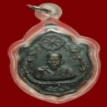 เหรียญมังกร โค๊ตวัด มีจาร หลวงพ่อเอีย วัดบ้านด่าน