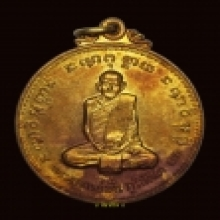 เหรียญงามเอก 100 ปี ลป.มั่น ภูริทัตโต เจดีย์หลวง