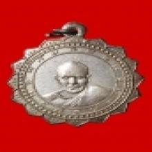 เหรียญรุ่นแรก หลวงพ่อเฟื่อง วัดอมรญาติฯ