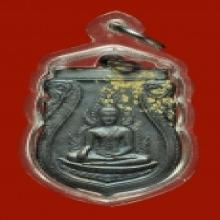 เหรียญพระพุทธชินราชอินโดจีน  ปี 2485