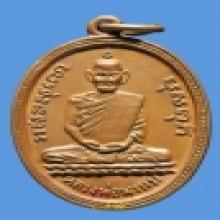 เหรียญรูปไข่รุ่นแรกหลวงพ่อพรหม เดิมๆ