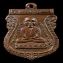 เหรียญหลวงปู่ทวด รุ่นแรก (เหรียญหัวโต) ปี 2500