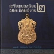 หนังสือเหรียญยอดนิยมอมตะแดนสยาม2